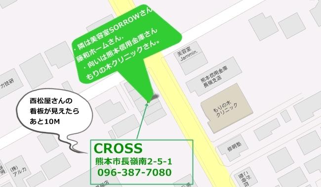 カイロサロンCROSSへのアクセス4