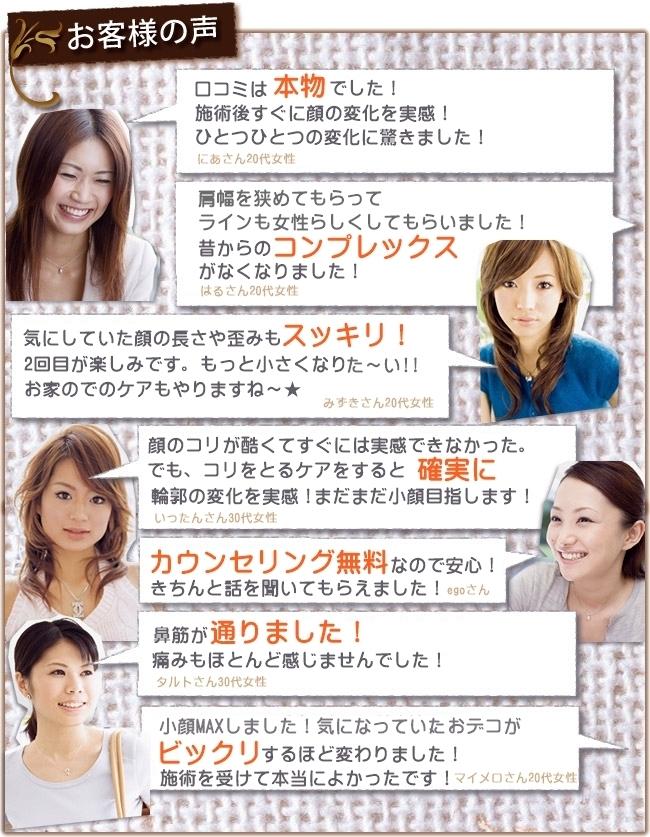 ひごなびの口コミありがとうございます。#熊本市#小顔矯正。#肩幅矯正。#鼻骨矯正。