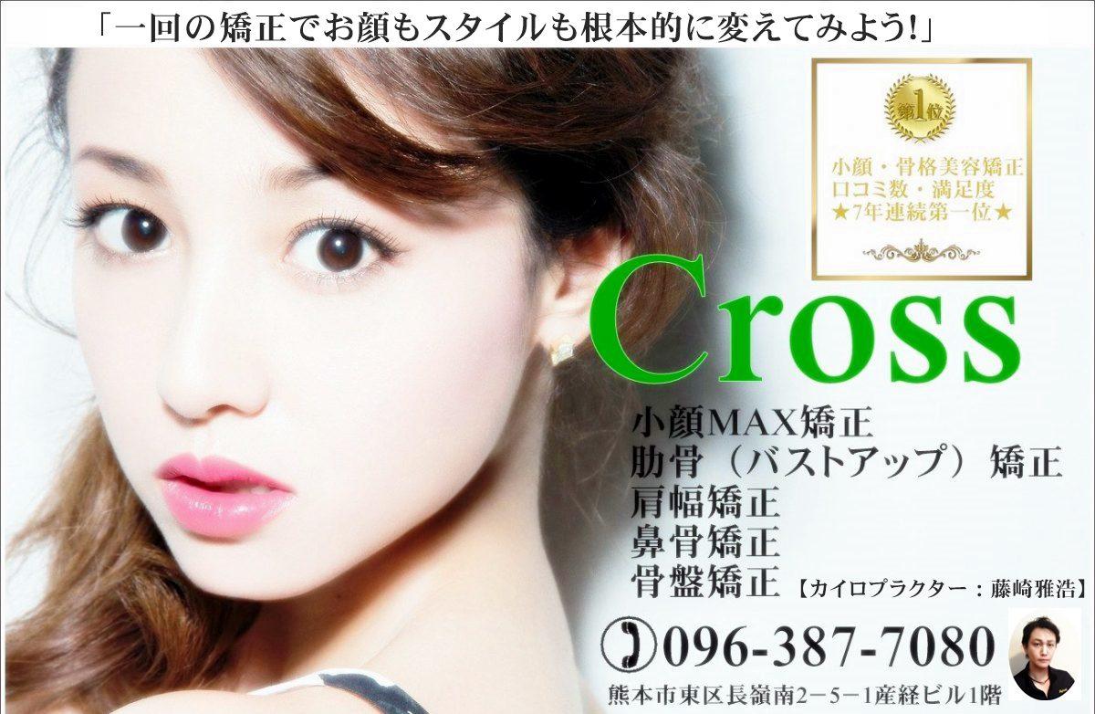熊本市で小顔矯正をするなら【クロスカイロプラクティック】