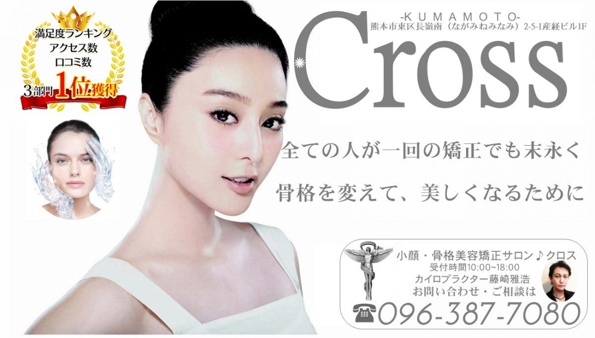 熊本市で小顔矯正するならクロスにご相談ください