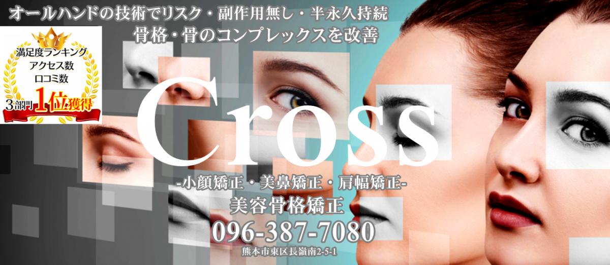 熊本市の小顔矯正・骨盤矯正ならクロスにご相談ください