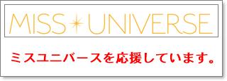 """ミスユニバース""""title="""
