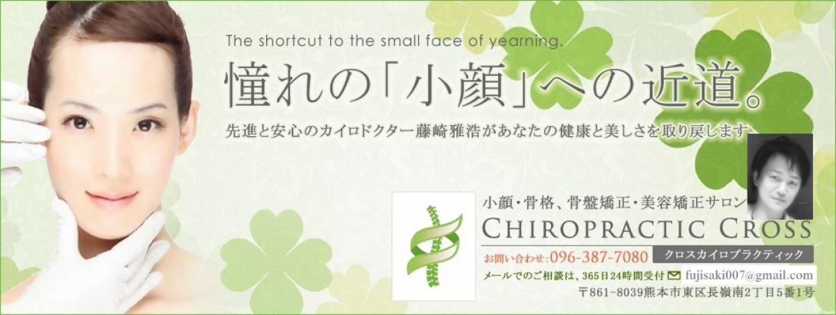 熊本県の小顔矯正・美鼻矯正・骨盤矯正・肩幅矯正サロン | クロス