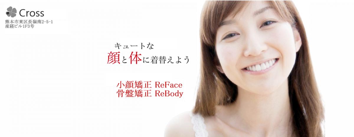 骨盤矯正・産後の骨盤矯正・小顔矯正・肩幅矯正・肋骨矯正 | 熊本市 クロスカイロプラクティック